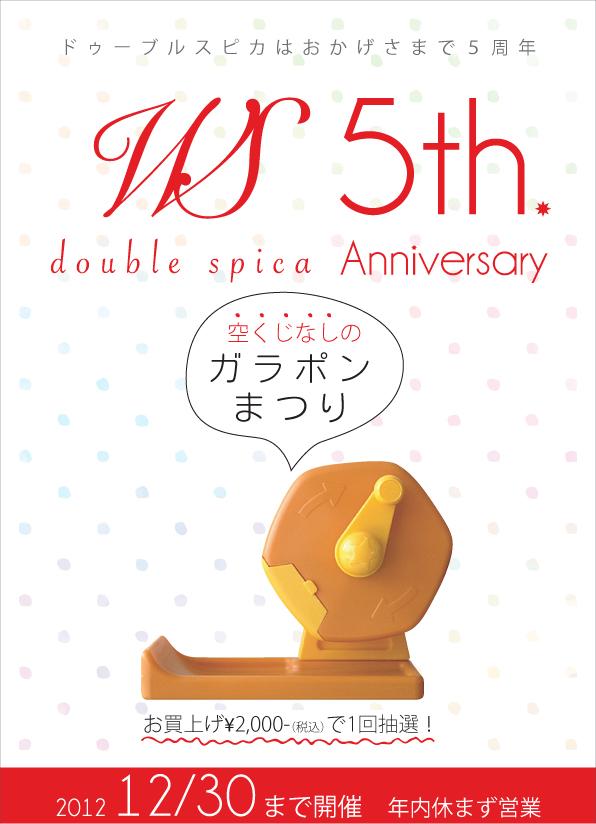 ドゥーブルスピカ実店舗5周年記念 ガラポンまつり