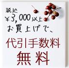 ドゥーブルスピカオンラインショップ税込三千円以上お買上げで代引手数料無料